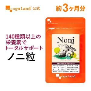 ノニ サプリメント ノニの実 約3ヶ月分