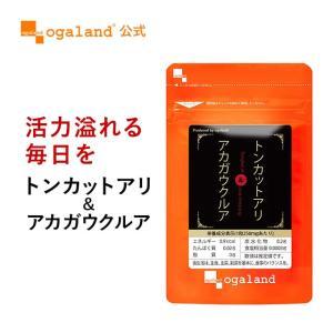 トンカットアリ サプリ 亜鉛 アルギニン シトルリン オルニチン マムシ 赤ガウクルア アカガウクルア サプリメント 60粒 送料無料