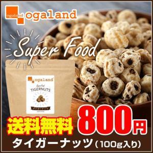 【送料無料】 話題の タイガーナッツ 100g 食物繊維 置き換え ダイエット 難消化性デンプン たんぱく質 ビタミン ミネラル オレイン酸