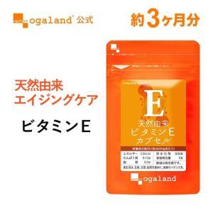 ビタミンE サプリメント 健康食品 天然 エイジングケア 約3ヶ月分