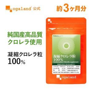 クロレラ サプリ 国産クロレラ100% タンパク質 ミネラル ビタミン サプリメント 約3ヶ月分_Z...