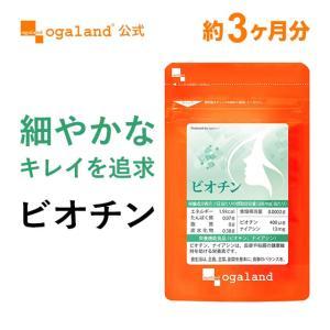 ビオチン ペプチド サプリメント ビタミンサプリ ビタミンH エイジングケア 約3ヶ月分