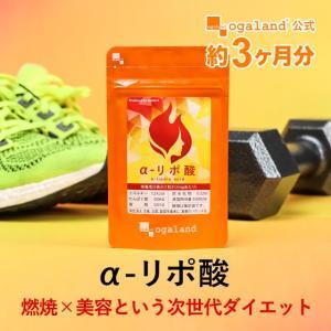 αリポ酸 ダイエット サプリ サプリメント コエンザイムQ1...