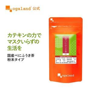 国産 べにふうき茶 粉末タイプ(40g) ベニフウキ 緑茶 _ZRB