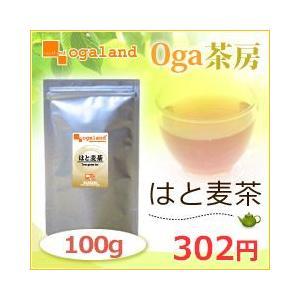 はと麦茶 (100g) はとむぎ ハトムギ ハト麦 鳩麦