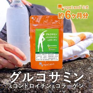 グルコサミン コンドロイチン コラーゲン 運動サポート 健康食品  サプリメント  約6ヶ月分 【半...
