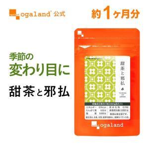 甜茶 サプリ 花粉 甜茶ポリフェノール グアバ葉 サプリメント 約1ヶ月分_在管