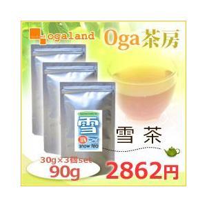 雪茶 スノーティー ゆき茶 ユキチャ ゆきちゃ 雪茶葉 ダイエットティー 健康茶 30g 3個セット