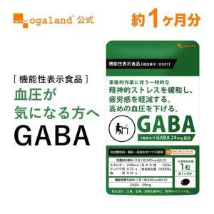 GABA  約1ヶ月分 送料無料 サプリ 機能性表示食品 サプリメント ギャバ 配合 リラックス オ...