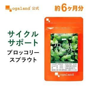 ブロッコリースプラウト スルフォラファン ビタミン ミネラル ファイトケミカル ダイエット サプリメント 約6ヶ月分