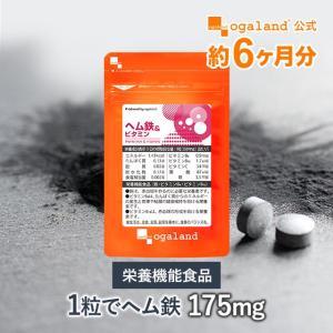 鉄分 サプリ ヘム鉄 サプリメント 健康食品 クエン酸 第一...
