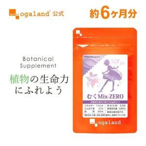 ダイエットサポート サプリメント Lシトルリンむくmix-Z...