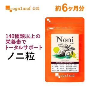 ノニ サプリ サプリメント ノニの実 約6ヶ月分 【半年分】 _JH