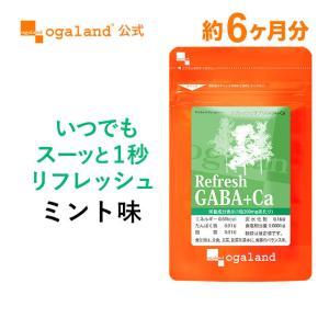 GABA サプリ リフレッシュサプリ 約6ヶ月分 ギャバ カルシウム サプリメント 健康食品_ZRB