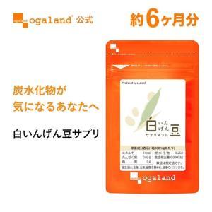 白いんげん 白インゲン豆 炭水化物 糖質 カット ファビノール 桑の葉 ギムネマ ダイエット サプリメント 粒 約6ヶ月分