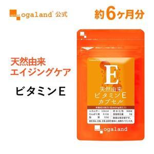 ビタミンE サプリ サプリメント 天然 約6ヶ月分 【半年分】  健康食品 _JH _JB