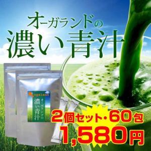 オーガランドの濃い青汁 (30包+30包) 大麦若葉 食物繊維 難消化性 デキストリン クロロフィル...