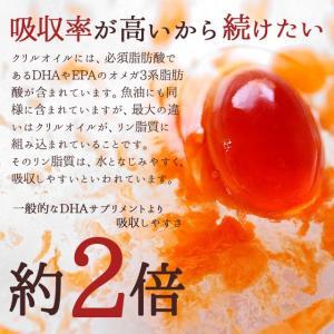 クリルオイル オメガ3 DHA EPA サプリ...の詳細画像4