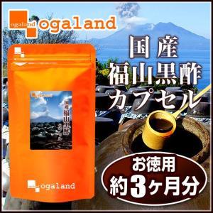 国産福山黒酢カプセル約3ヶ月分