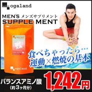 【Mens】 アミノ酸 ダイエット サプリメント BCAA スポーツ 必須アミノ酸 Lバリン Lロイシン Lイソロイシン 粒 《メンズサプリ》