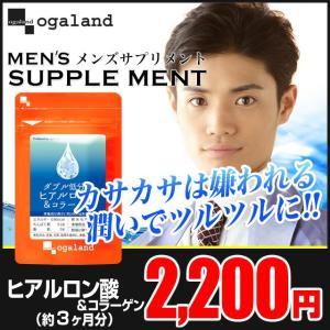 【Mens】 ヒアルロン酸 コラーゲン エイジングケア サプリメント 《メンズサプリ》