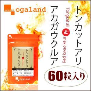 【Mens】 トンカットアリ アカガウクルア 亜鉛 アルギニン シトルリン オルニチン マムシ 赤ガウクルア サプリメント 60粒  《メンズサプリ》
