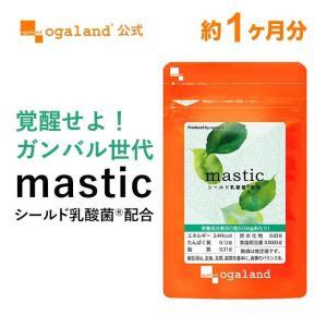 [内容量] mastic シールド乳酸菌(R)配合 515mg×30カプセル(約1ヶ月分) [お召し...