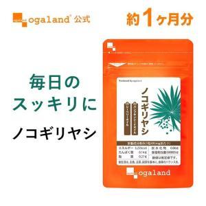 ノコギリヤシ サプリ サプリメント パンプキンシードオイル 長命草 亜鉛 オメガ3 ビタミン 1ヶ月...