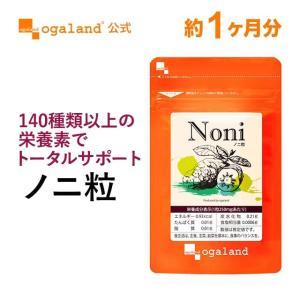 送料無料 お試し ポイント消化 1000円 ノニ サプリ サプリメント 約1ヶ月分_ZRB
