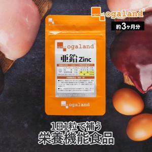 亜鉛 栄養機能食品 必須ミネラル サプリメント サプリ 男性 女性 の元気に 銅 約3ヶ月分 送料無料_ZRB