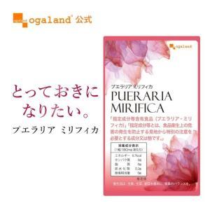 「プエラリアミリフィカ」を配合したサプリメントです。  [内容量] プエラリアミリフィカ 180mg...