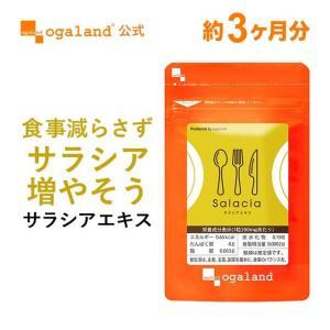 サラシア エキス (サラシノール コタラノール) ダイエット サポート サプリメント 約3ヶ月分 送料無料