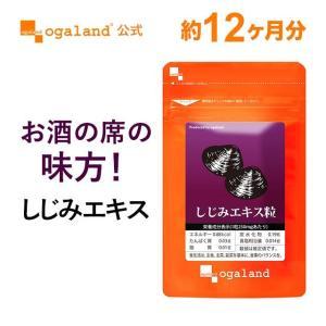 しじみ サプリ シジミ 蜆 サプリメント グリコーゲン オルニチン 約1年分