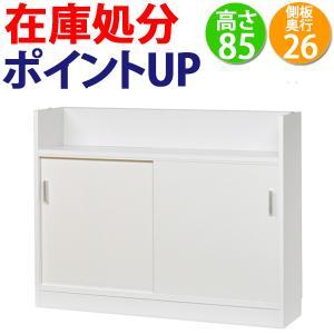 カウンター下収納庫・引き戸110幅 ホワイト|ogamoku