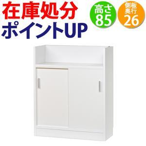 カウンター下収納庫・引き戸70幅 ホワイト|ogamoku