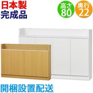 カウンター下収納 薄型 ロータイプ 扉タイプ幅120 高さ80cm キッチン収納|ogamoku