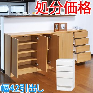 カウンター下収納・引き出し42(高さ80cm) キッチン収納|ogamoku