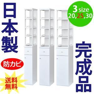 ランドリー隙間収納 25cm |ogamoku