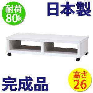 フリーラック・ロータイプ 100 ホワイト 【テレビ台 ローボード 完成品】|ogamoku