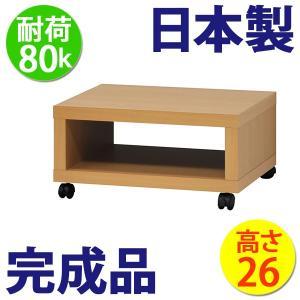 フリーラック・ロータイプ 50 ナチュラル 【テレビ台 ローボード 完成品】|ogamoku