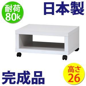 フリーラック・ロータイプ 50 ホワイト 【テレビ台 ローボード 完成品】|ogamoku