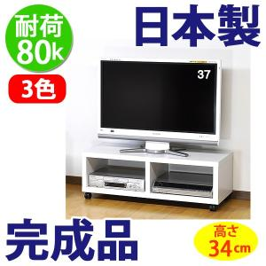 ローボード フリーラック100・テレビ台|ogamoku