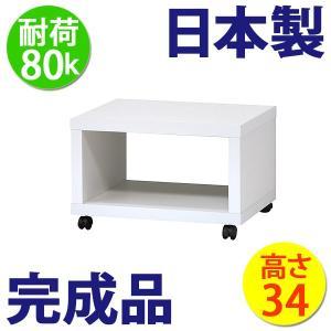 ローボード フリーラック50・テレビ台|ogamoku