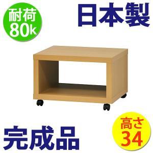 ローボード フリーラック50・ナチュラル・テレビ台|ogamoku