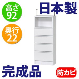 ハイタイプ・スリムカウンター下収納 引き出し(高さ92cm)ホワイト ogamoku