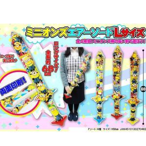 ミニオンズの剣の形の空気で膨らむビニール玩具です。 長さ約68センチ 12個セット 1個当たり単価7...