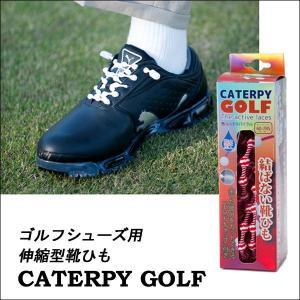CATERPY GOLF(キャタピーゴルフ) ゴルフシューズ用 伸縮型靴ひも ■ SRM|ogawagolf