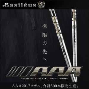 バシレウス AAA トリプルエー AAA 2017モデル 限定生産 カーボンシャフト Basileus 2017年モデル AAA(トライファス) 新品|ogawagolf