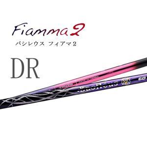 バシレウス フィアマ2 Fiamma2 ドライバー用 Basileus Fiamma2 DR カーボンシャフト (トライファス) ドライバー FIAMMA2 新品|ogawagolf