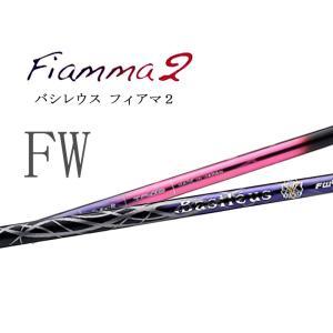 バシレウス フィアマ2 Fiamma2 FW フェアウェイ用 Basileus Fiamma2 FW カーボンシャフト (トライファス) フェアウェイウッド FIAMMA2 新品|ogawagolf